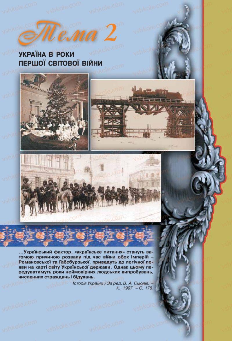 Страница 71 | Учебник Історія України 10 класс О.П. Реєнт, О.В. Малій 2010