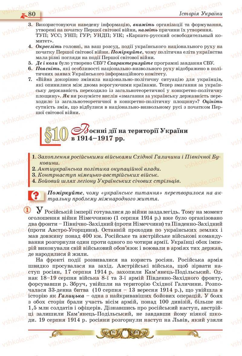 Страница 80 | Учебник Історія України 10 класс О.П. Реєнт, О.В. Малій 2010