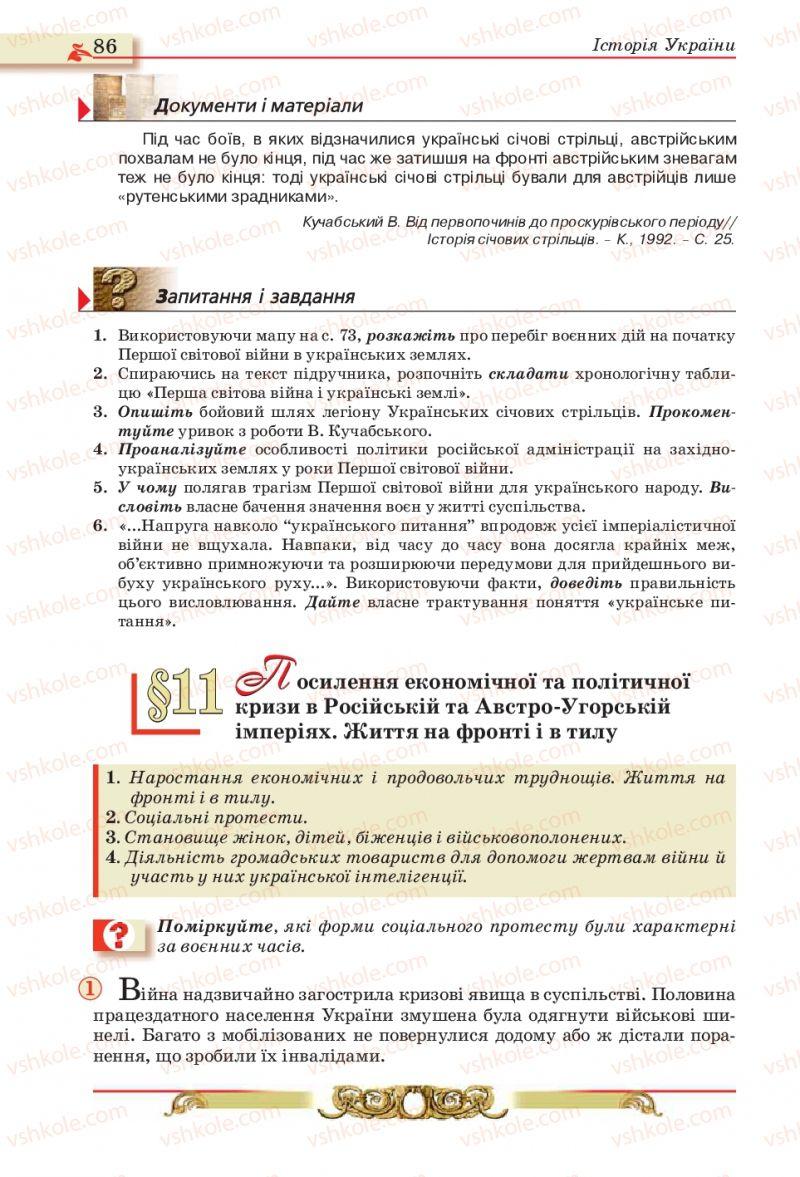 Страница 86 | Учебник Історія України 10 класс О.П. Реєнт, О.В. Малій 2010