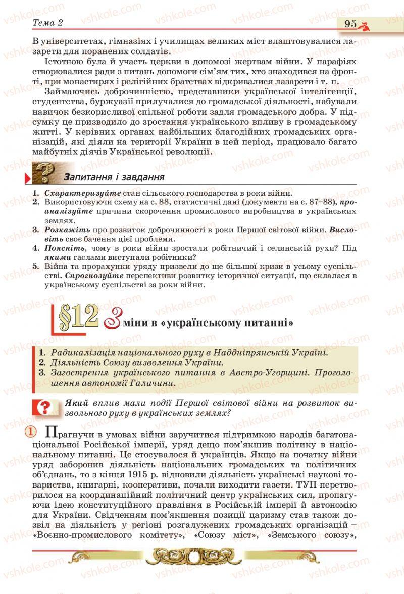 Страница 95 | Учебник Історія України 10 класс О.П. Реєнт, О.В. Малій 2010