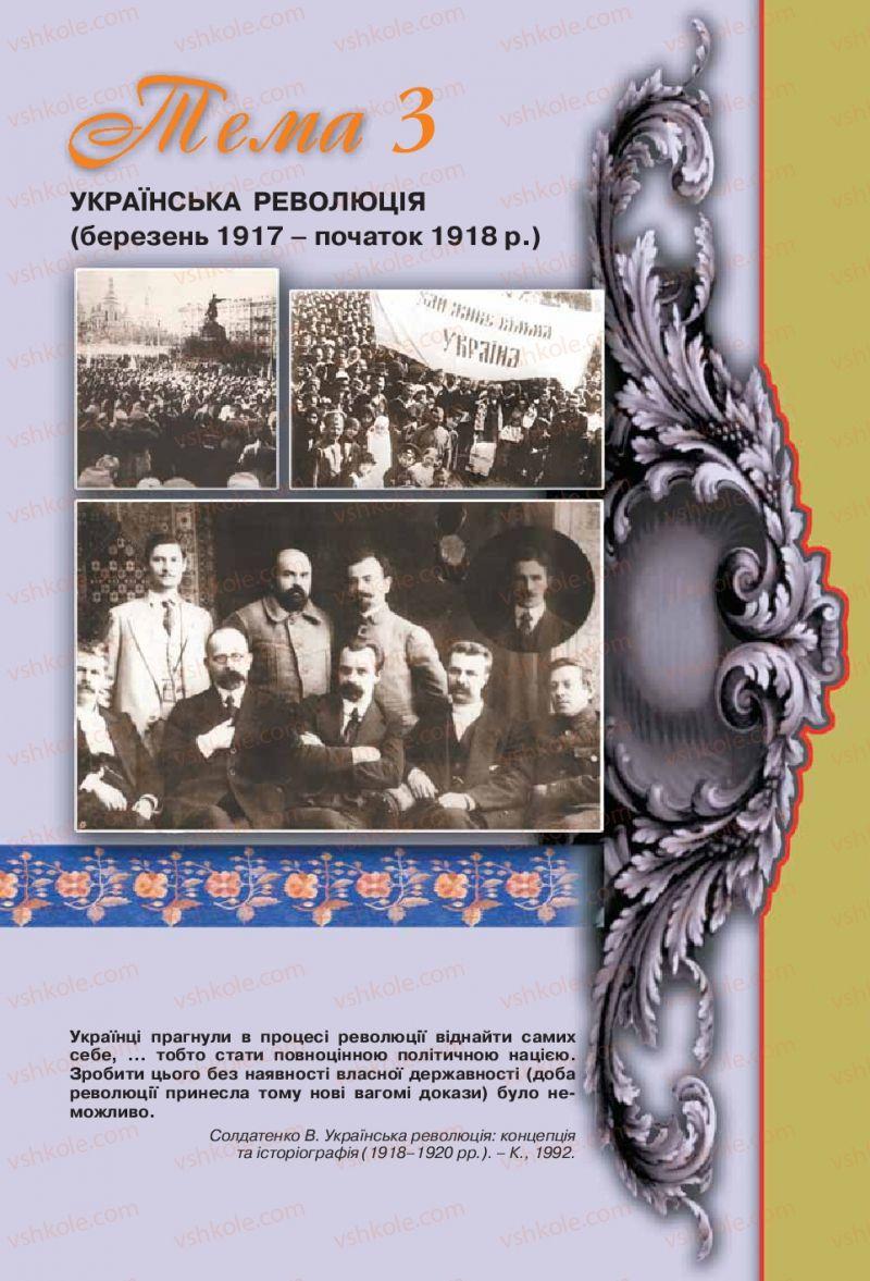 Страница 103 | Учебник Історія України 10 класс О.П. Реєнт, О.В. Малій 2010