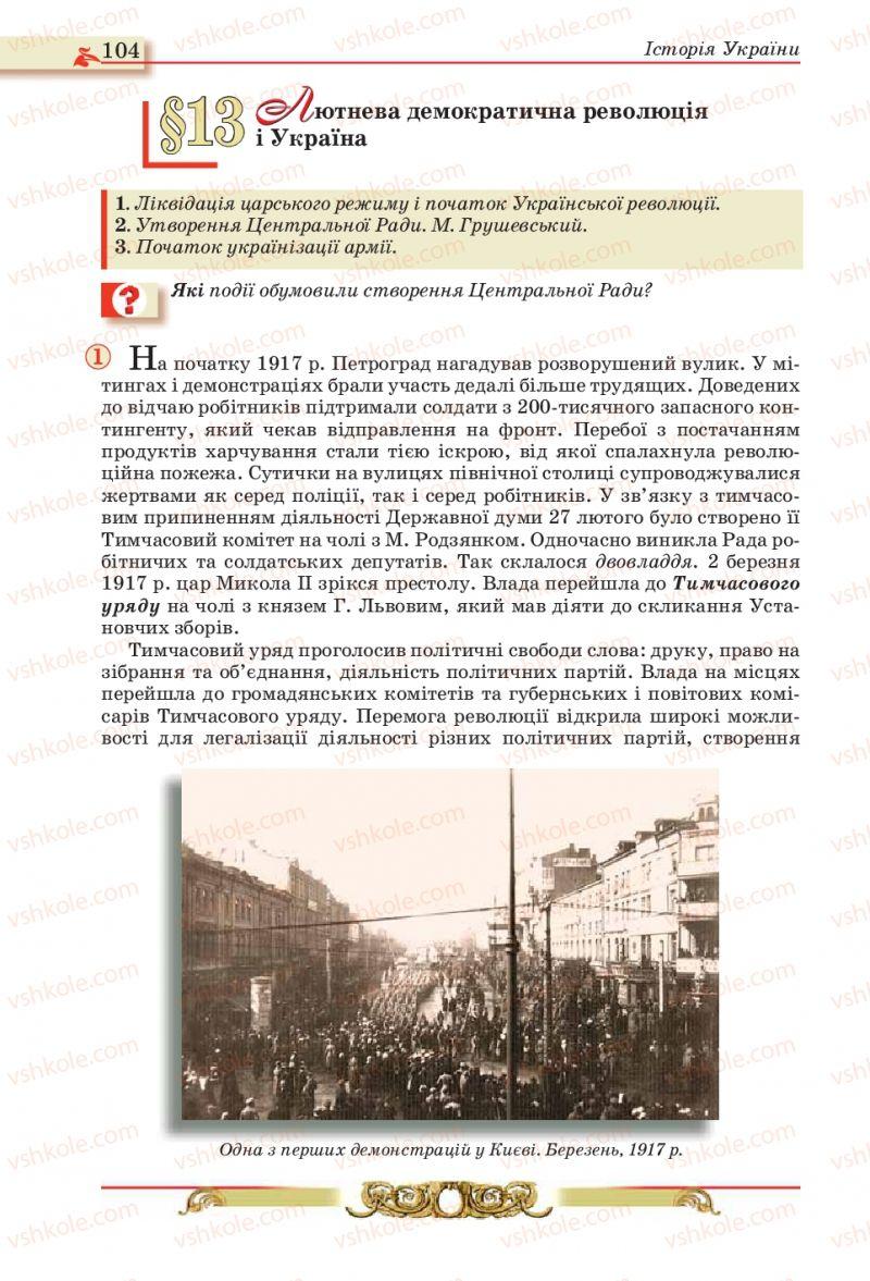 Страница 104 | Учебник Історія України 10 класс О.П. Реєнт, О.В. Малій 2010