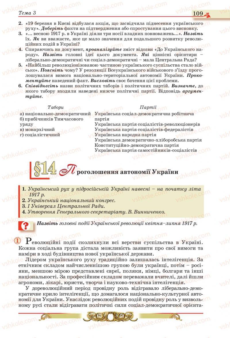 Страница 109 | Учебник Історія України 10 класс О.П. Реєнт, О.В. Малій 2010