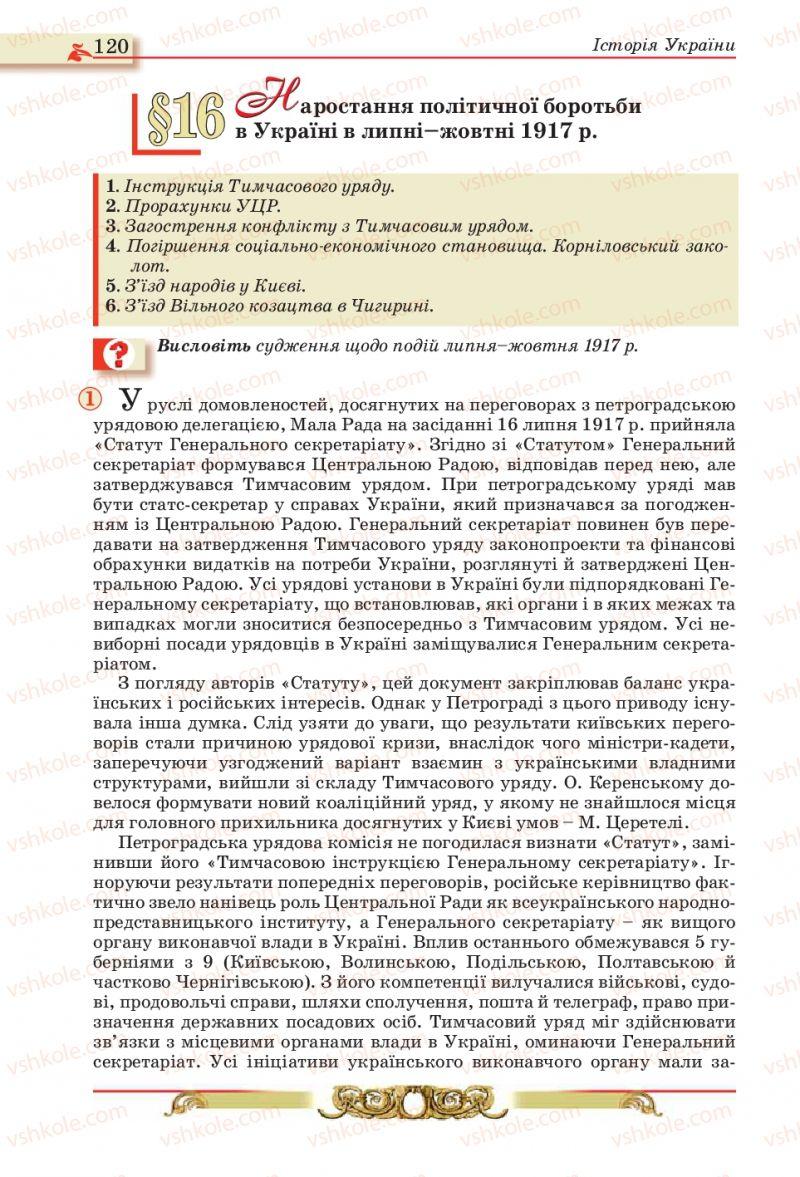 Страница 120 | Учебник Історія України 10 класс О.П. Реєнт, О.В. Малій 2010