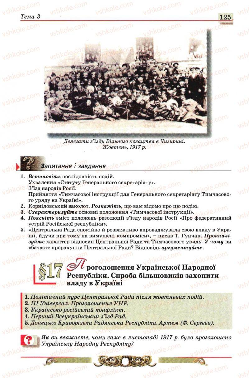 Страница 125 | Учебник Історія України 10 класс О.П. Реєнт, О.В. Малій 2010