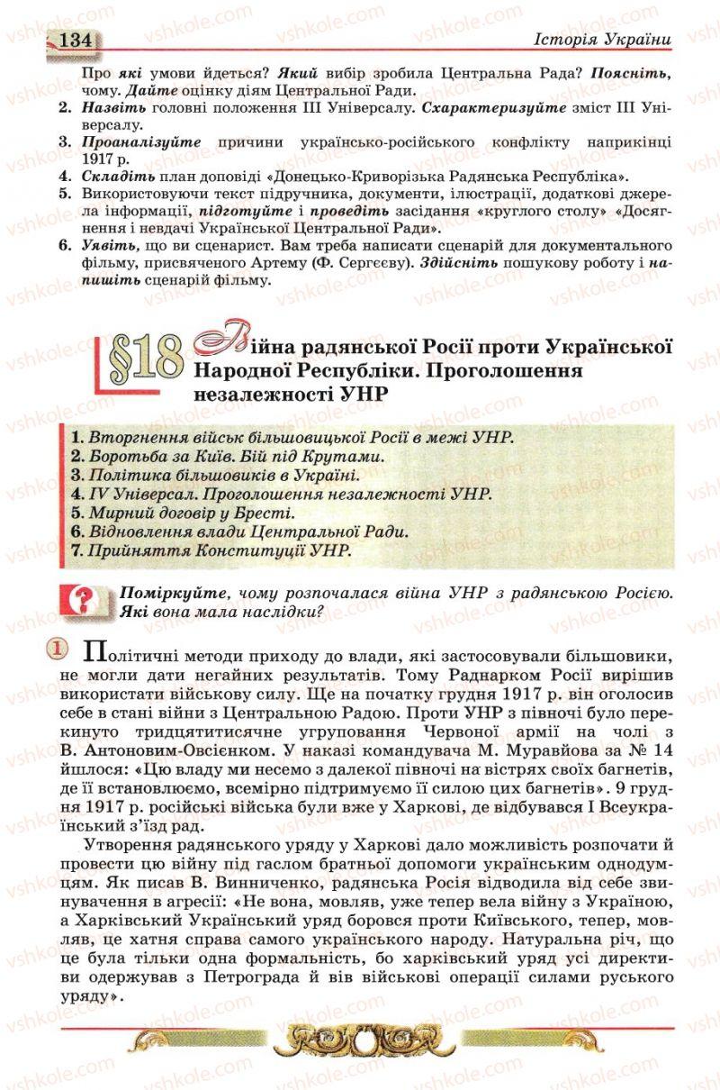 Страница 134 | Учебник Історія України 10 класс О.П. Реєнт, О.В. Малій 2010