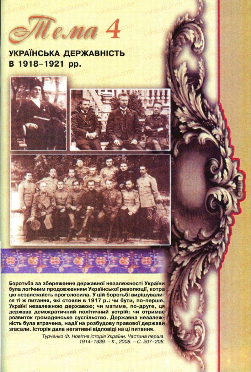 Страница 149   Учебник Історія України 10 класс О.П. Реєнт, О.В. Малій 2010