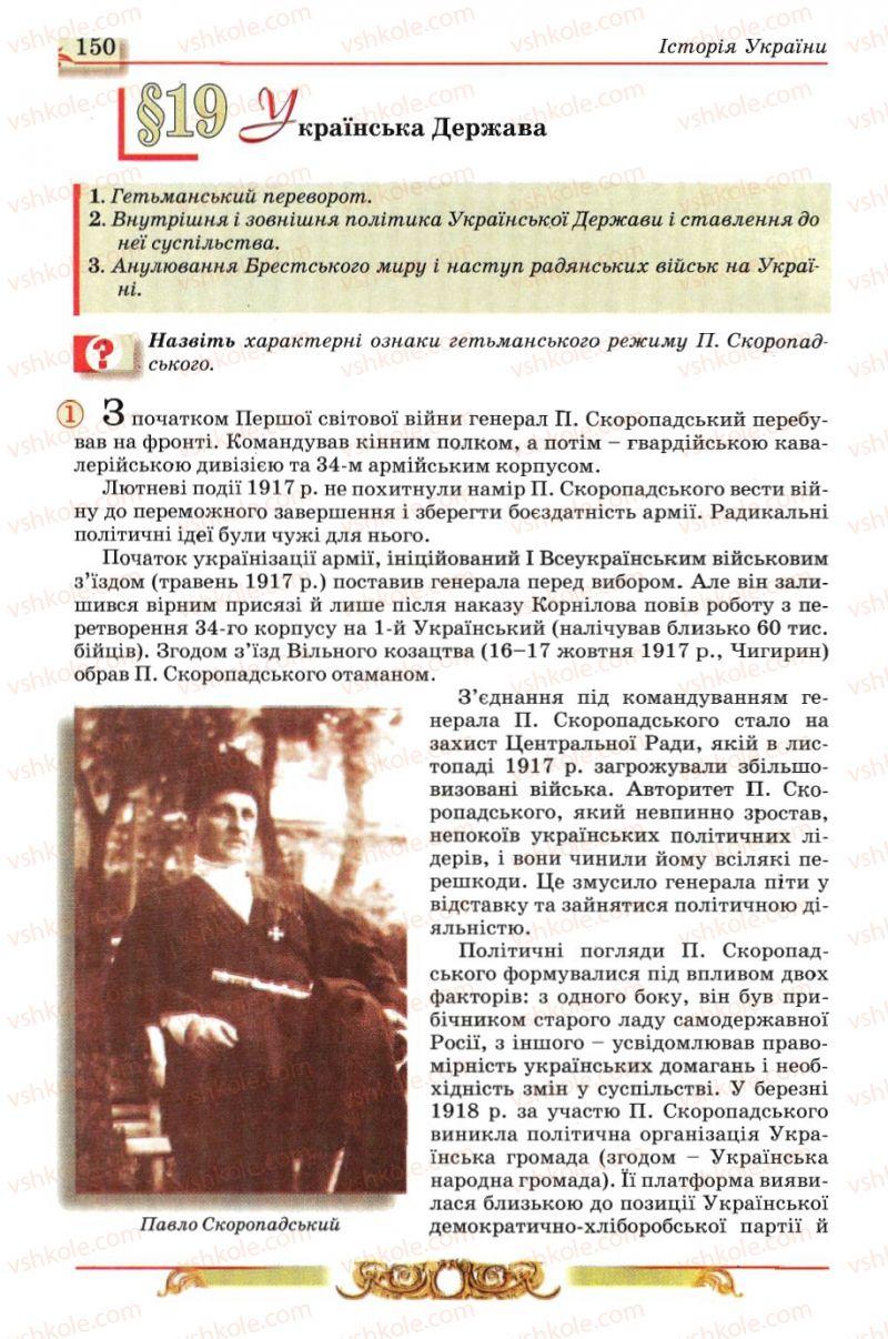 Страница 150 | Учебник Історія України 10 класс О.П. Реєнт, О.В. Малій 2010