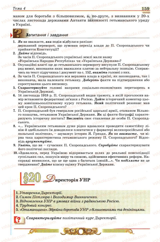 Страница 159   Учебник Історія України 10 класс О.П. Реєнт, О.В. Малій 2010