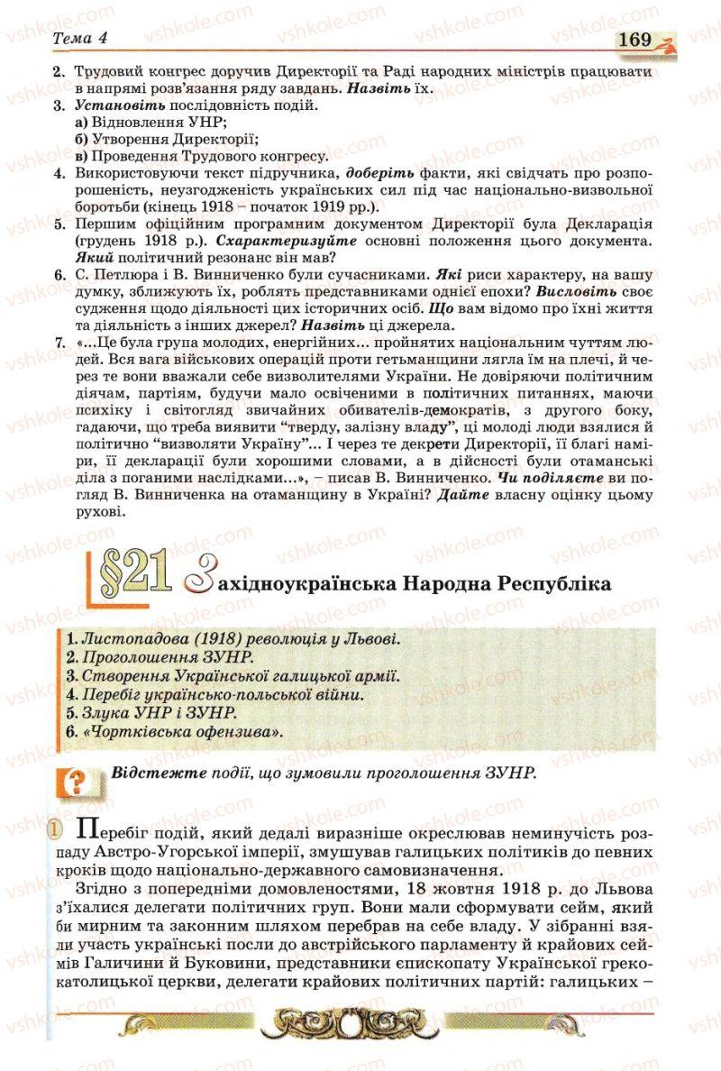 Страница 169 | Учебник Історія України 10 класс О.П. Реєнт, О.В. Малій 2010