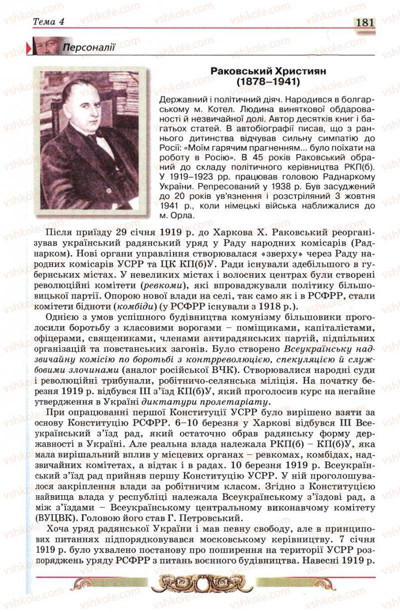 Страница 181 | Учебник Історія України 10 класс О.П. Реєнт, О.В. Малій 2010