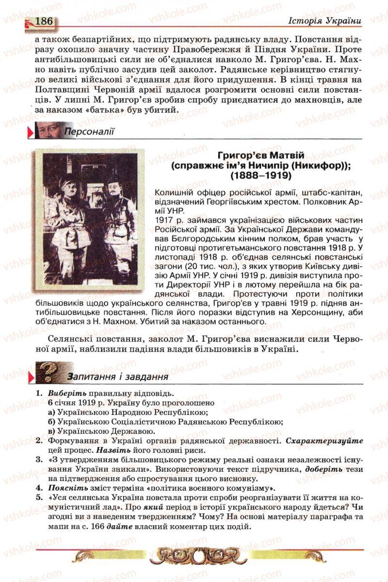 Страница 186 | Учебник Історія України 10 класс О.П. Реєнт, О.В. Малій 2010