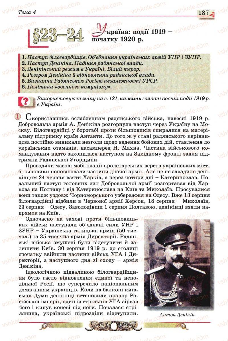 Страница 187 | Учебник Історія України 10 класс О.П. Реєнт, О.В. Малій 2010
