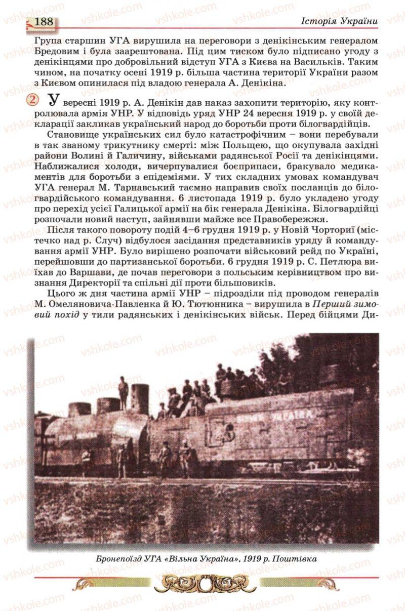 Страница 188 | Учебник Історія України 10 класс О.П. Реєнт, О.В. Малій 2010