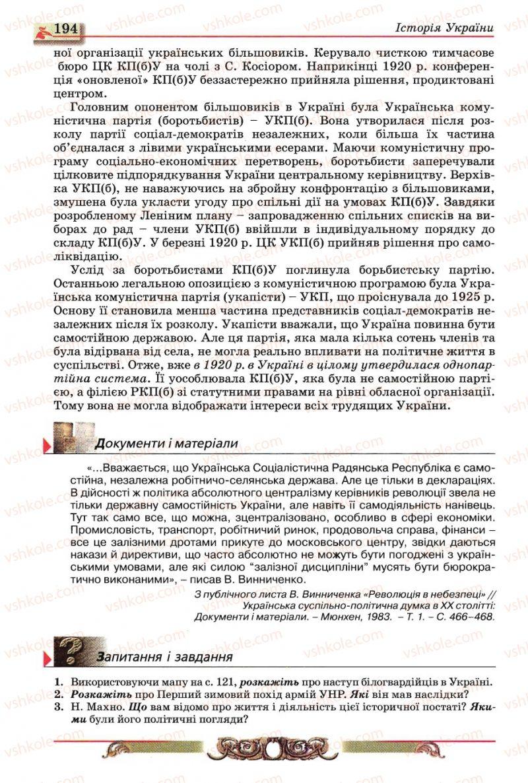 Страница 194 | Учебник Історія України 10 класс О.П. Реєнт, О.В. Малій 2010