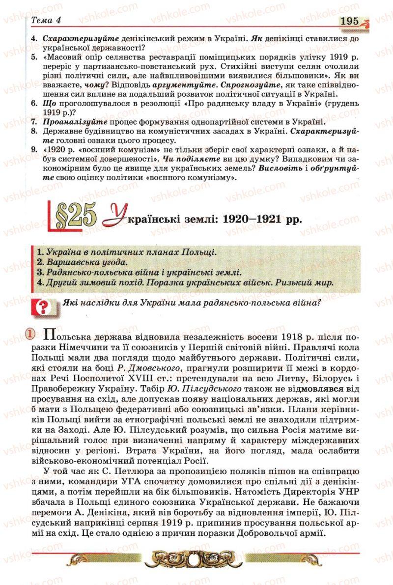 Страница 195 | Учебник Історія України 10 класс О.П. Реєнт, О.В. Малій 2010