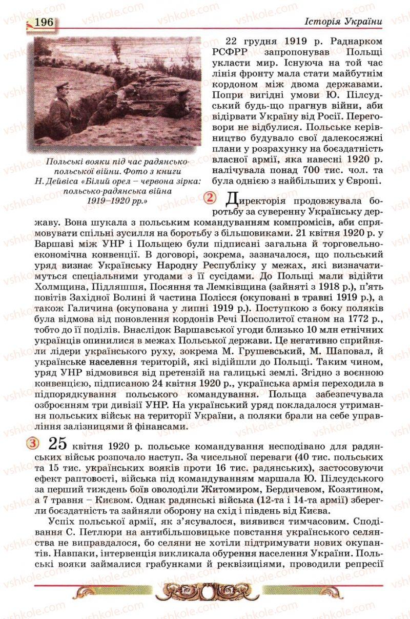 Страница 196 | Учебник Історія України 10 класс О.П. Реєнт, О.В. Малій 2010