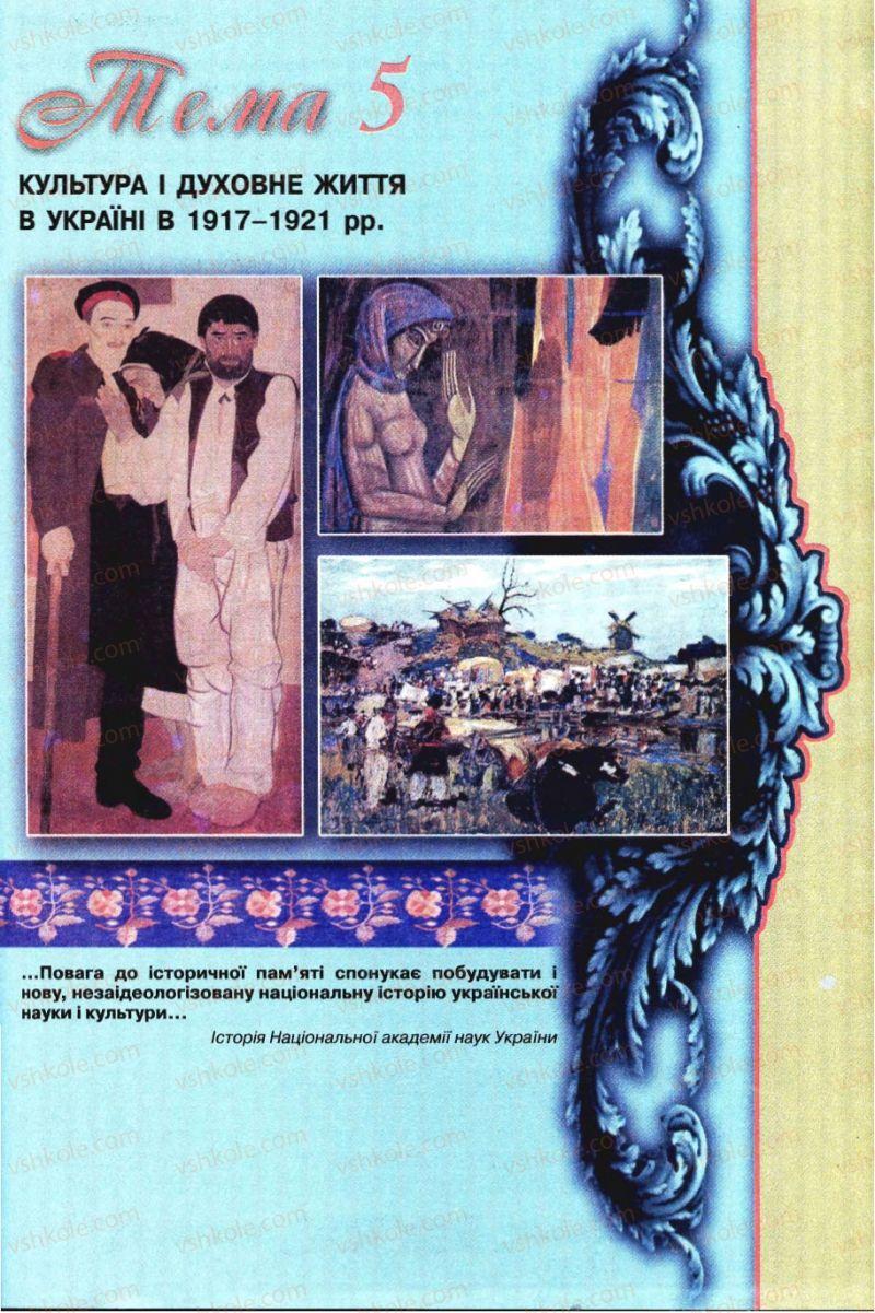 Страница 203 | Учебник Історія України 10 класс О.П. Реєнт, О.В. Малій 2010
