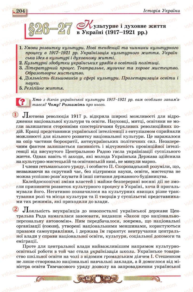 Страница 204 | Учебник Історія України 10 класс О.П. Реєнт, О.В. Малій 2010