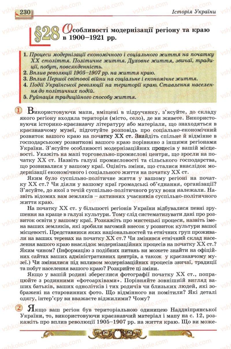 Страница 230 | Учебник Історія України 10 класс О.П. Реєнт, О.В. Малій 2010