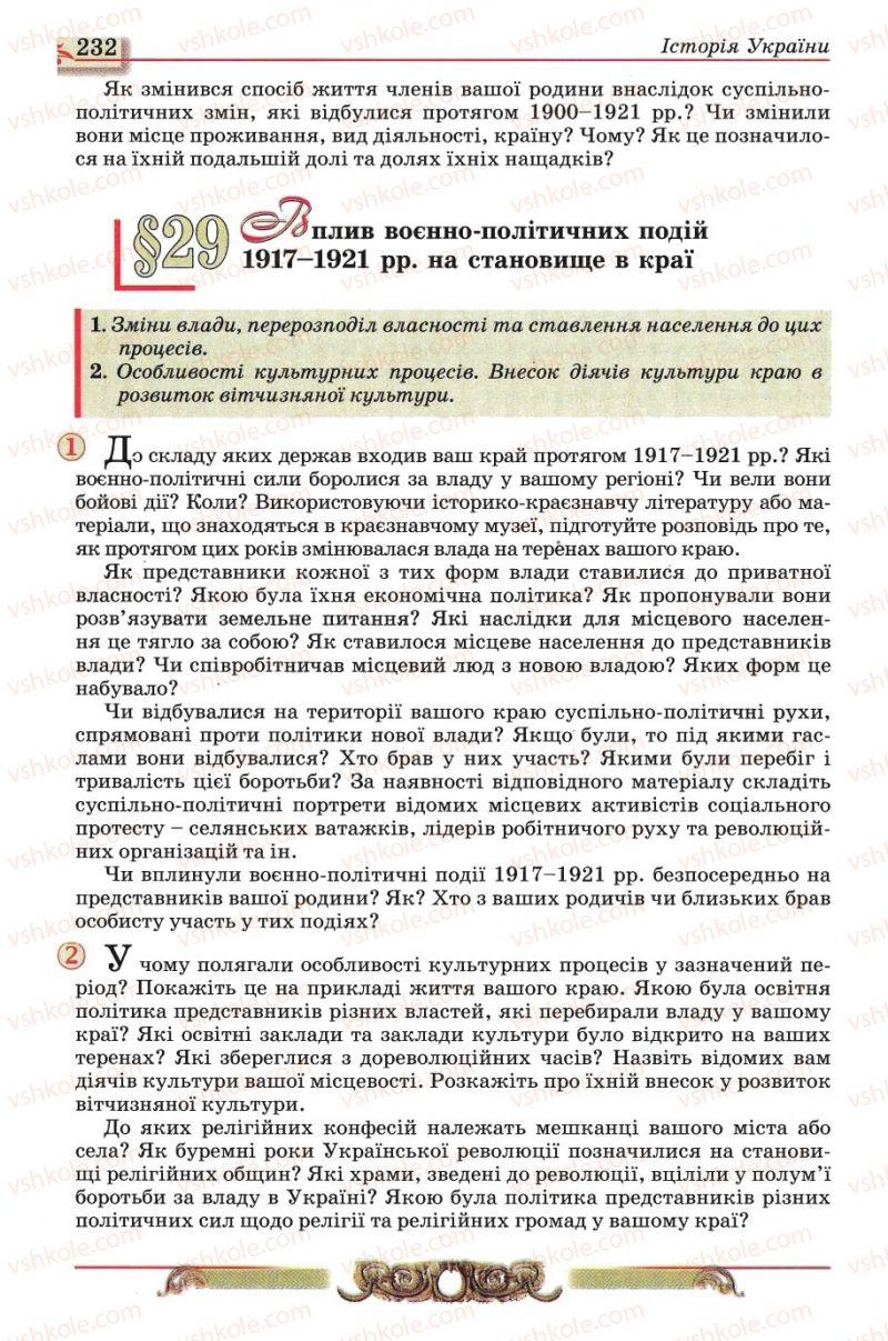 Страница 232   Учебник Історія України 10 класс О.П. Реєнт, О.В. Малій 2010