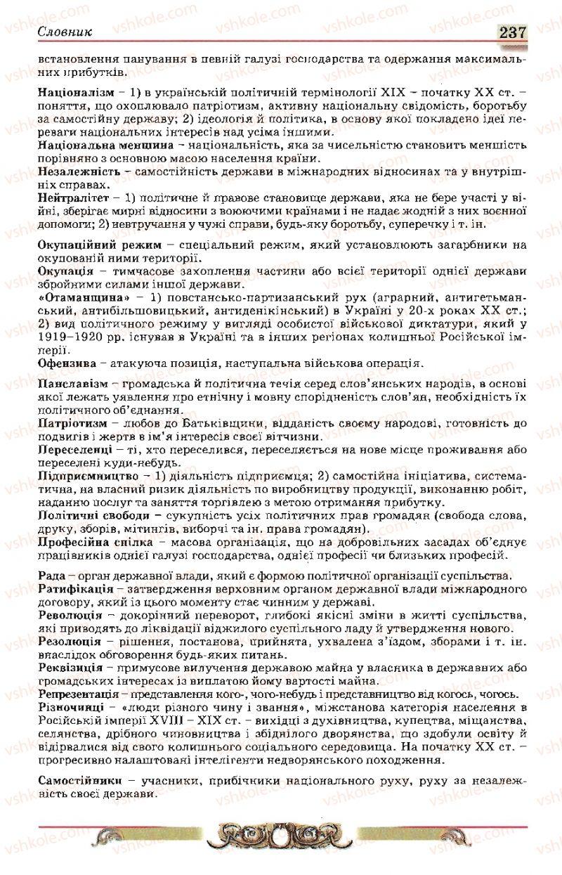 Страница 237 | Учебник Історія України 10 класс О.П. Реєнт, О.В. Малій 2010