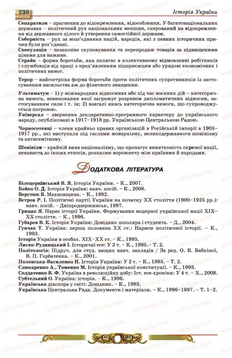 Страница 238 | Учебник Історія України 10 класс О.П. Реєнт, О.В. Малій 2010