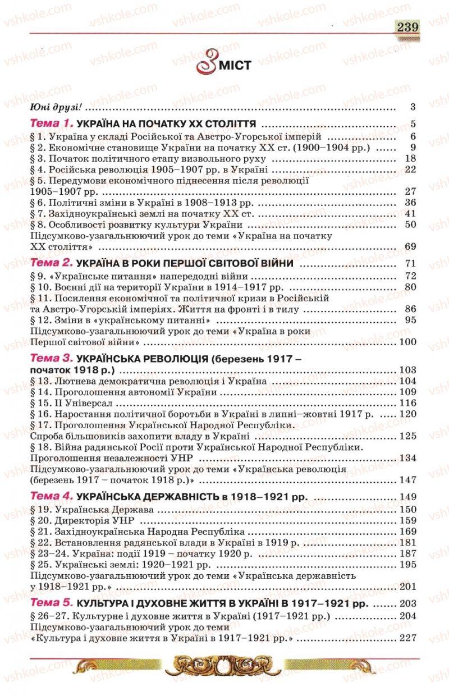 Страница 239 | Учебник Історія України 10 класс О.П. Реєнт, О.В. Малій 2010