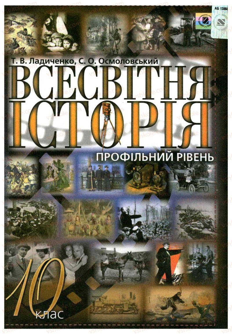 Страница 1   Учебник Всесвітня історія 10 класс Т.В. Ладиченко, С.О. Осмоловський 2010