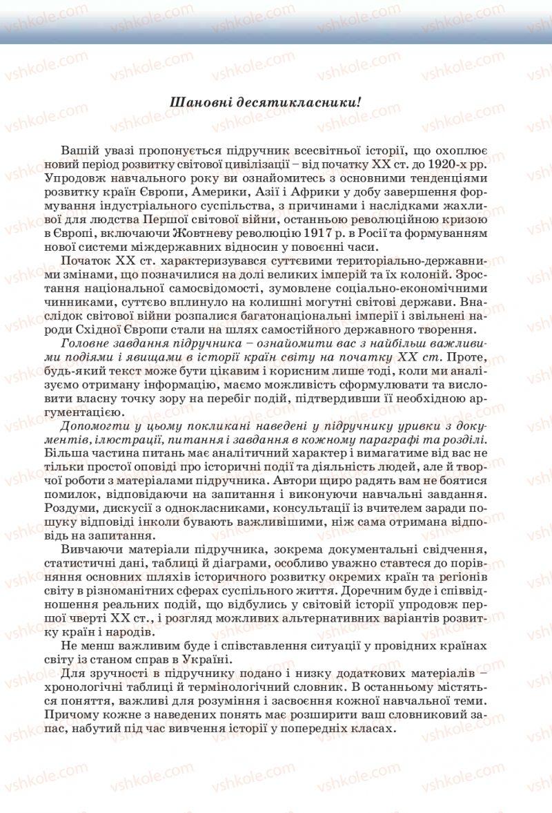 Страница 3 | Учебник Всесвітня історія 10 класс Т.В. Ладиченко, С.О. Осмоловський 2010