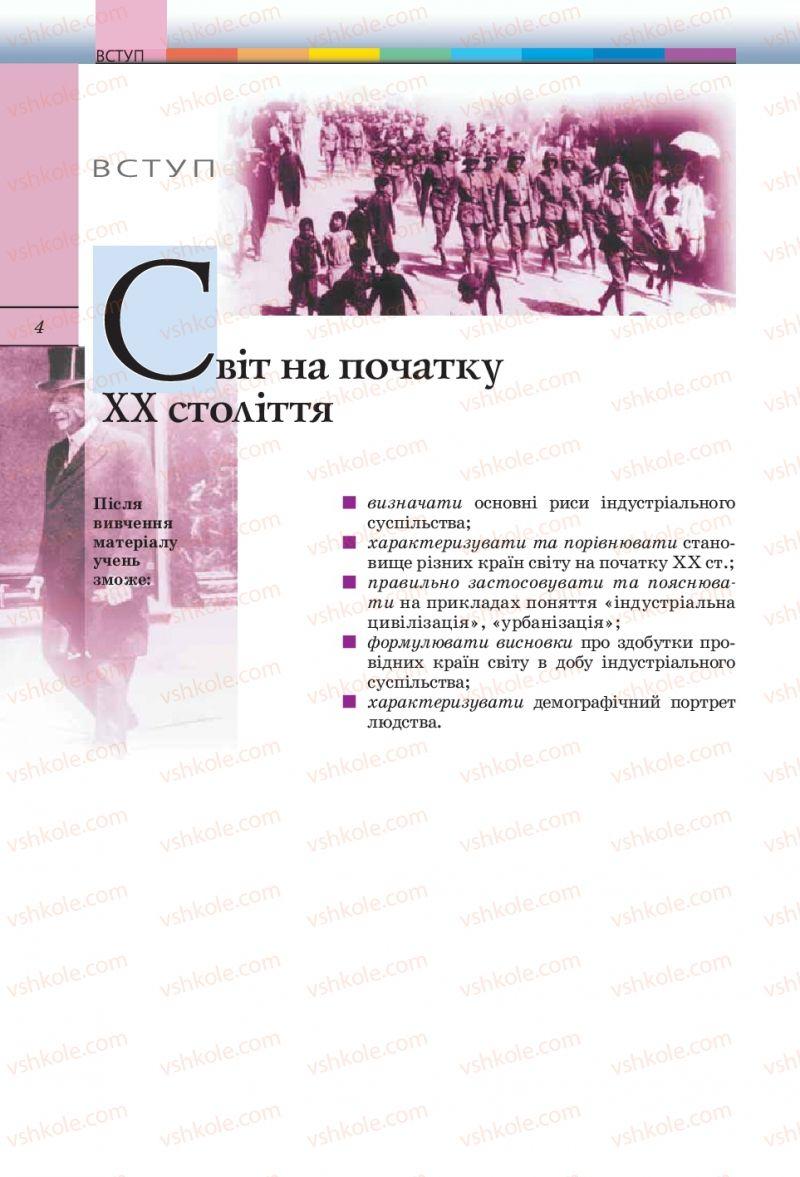Страница 4 | Учебник Всесвітня історія 10 класс Т.В. Ладиченко, С.О. Осмоловський 2010