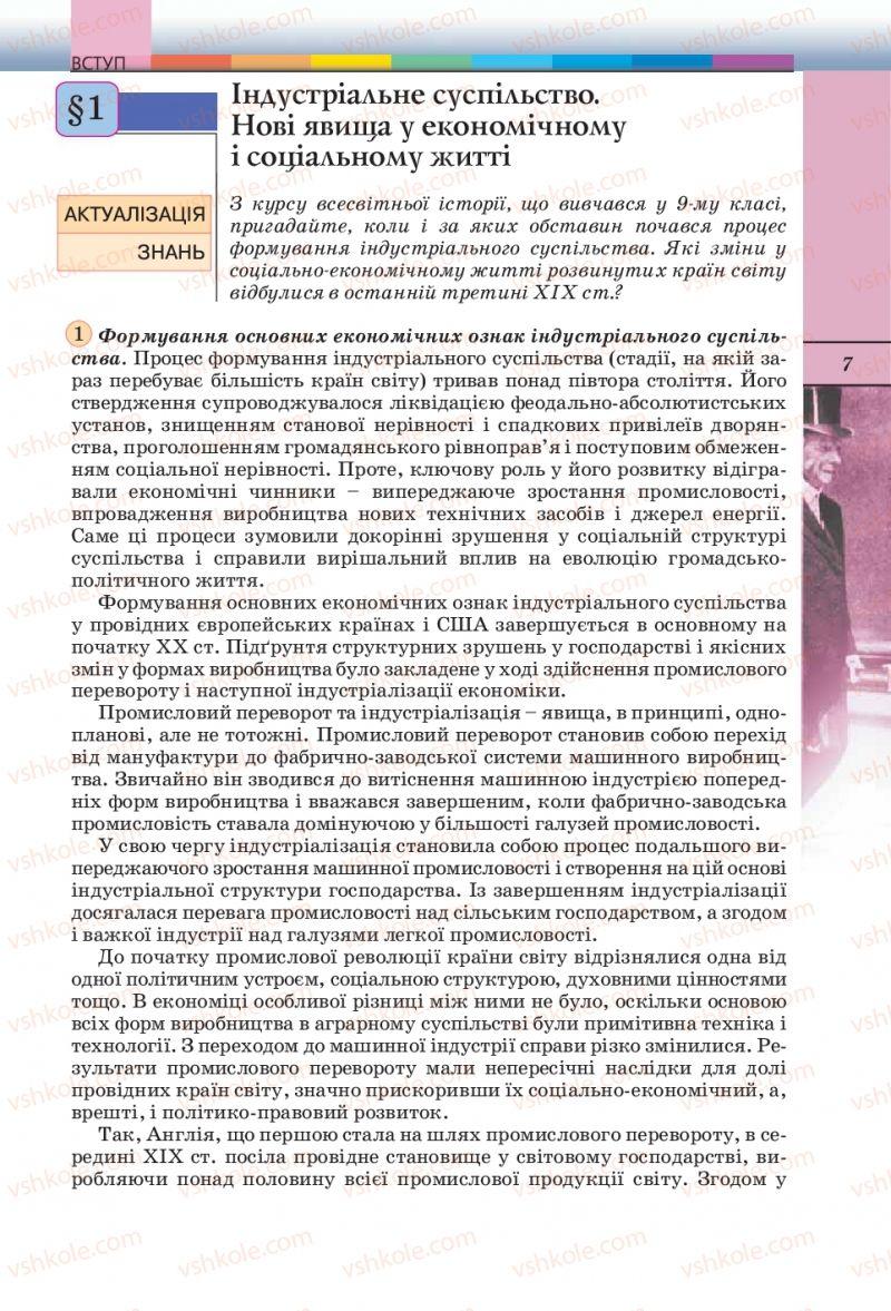 Страница 7 | Учебник Всесвітня історія 10 класс Т.В. Ладиченко, С.О. Осмоловський 2010