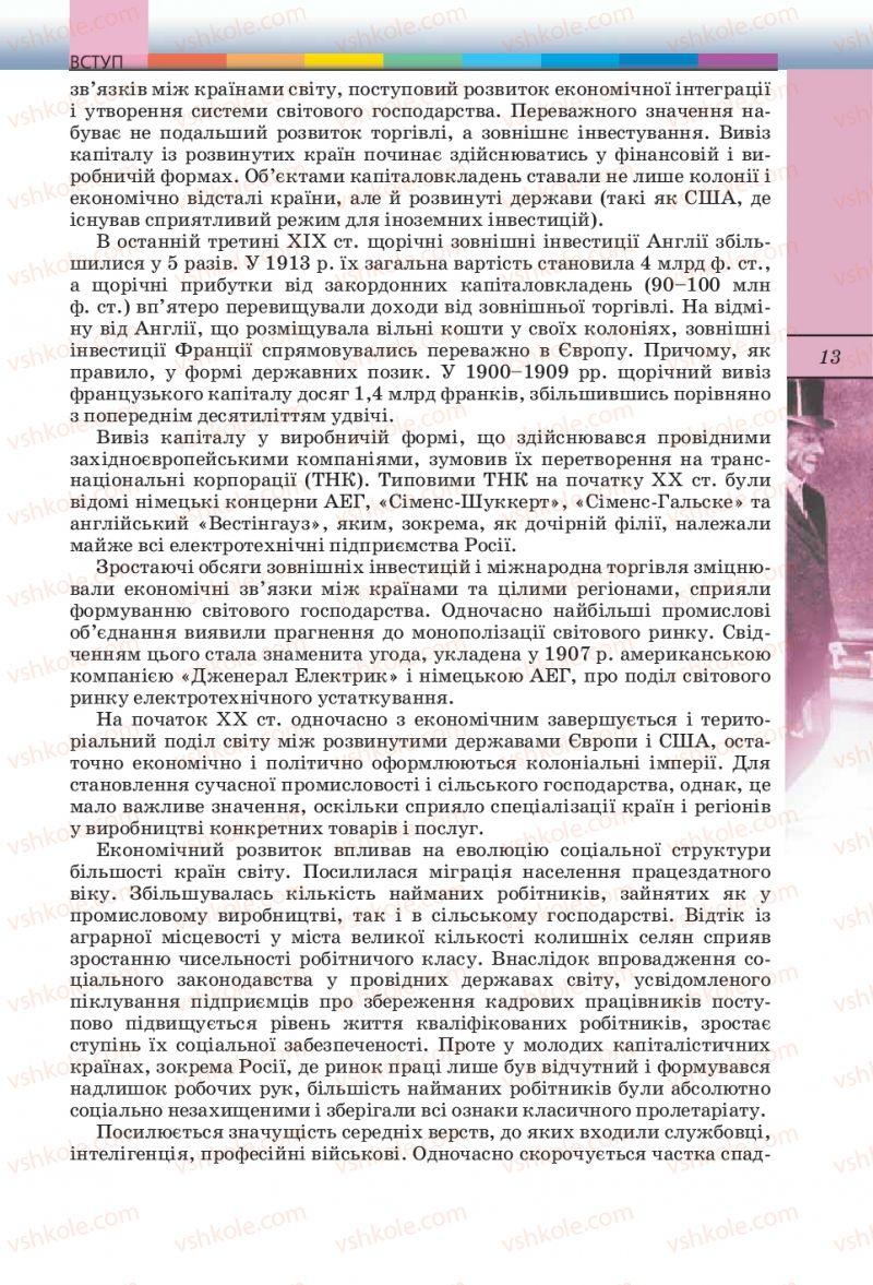 Страница 13 | Учебник Всесвітня історія 10 класс Т.В. Ладиченко, С.О. Осмоловський 2010