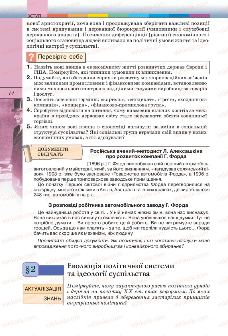 Страница 14 | Учебник Всесвітня історія 10 класс Т.В. Ладиченко, С.О. Осмоловський 2010