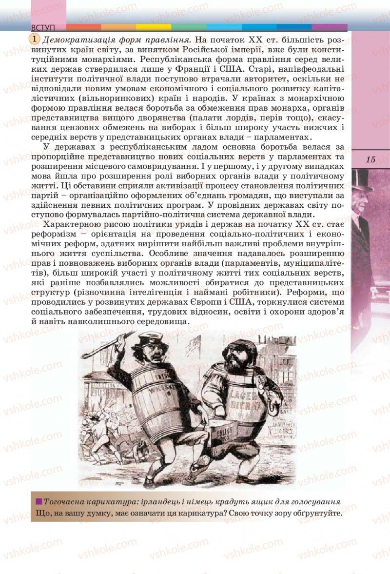 Страница 15 | Учебник Всесвітня історія 10 класс Т.В. Ладиченко, С.О. Осмоловський 2010