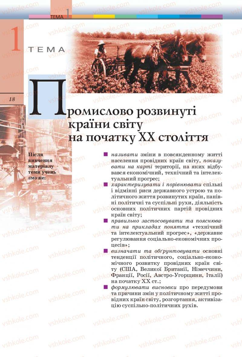 Страница 18 | Учебник Всесвітня історія 10 класс Т.В. Ладиченко, С.О. Осмоловський 2010