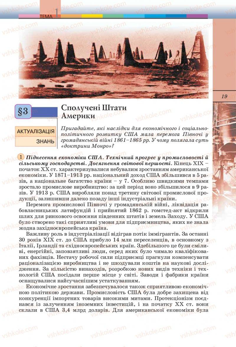 Страница 19 | Учебник Всесвітня історія 10 класс Т.В. Ладиченко, С.О. Осмоловський 2010