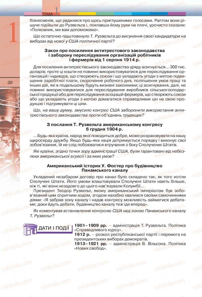 Страница 30 | Учебник Всесвітня історія 10 класс Т.В. Ладиченко, С.О. Осмоловський 2010
