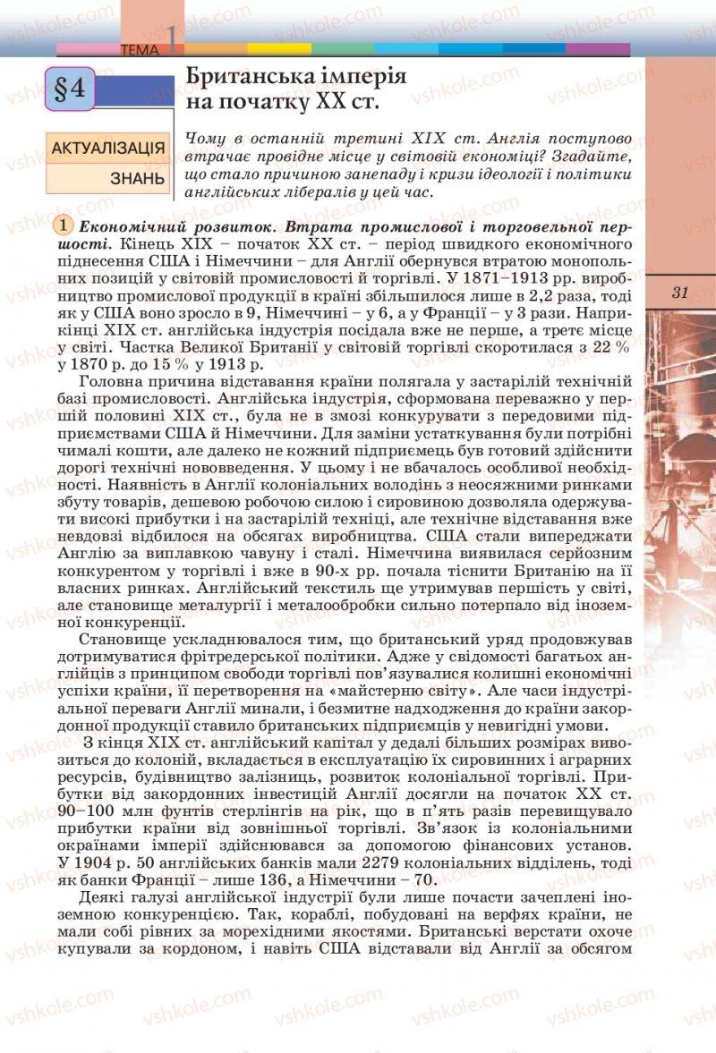 Страница 31 | Учебник Всесвітня історія 10 класс Т.В. Ладиченко, С.О. Осмоловський 2010