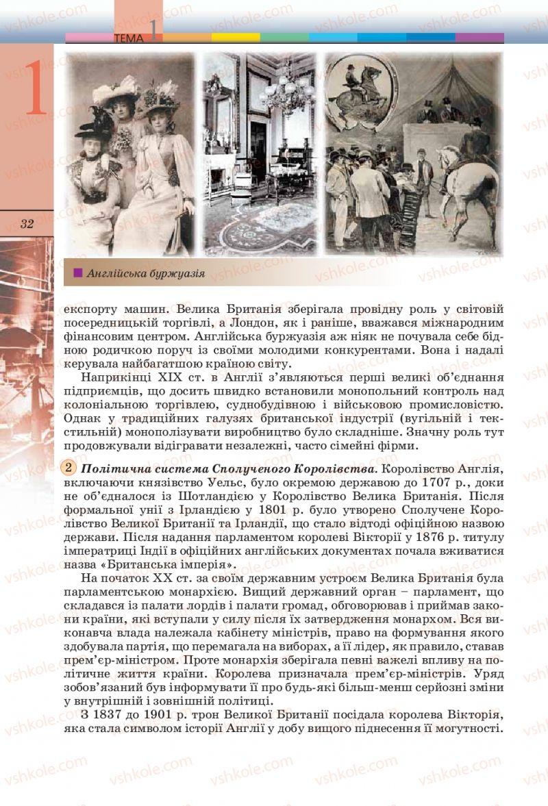Страница 32 | Учебник Всесвітня історія 10 класс Т.В. Ладиченко, С.О. Осмоловський 2010