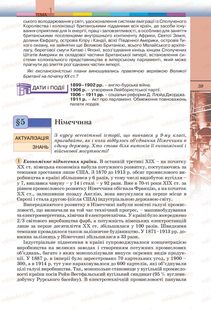 Страница 39 | Учебник Всесвітня історія 10 класс Т.В. Ладиченко, С.О. Осмоловський 2010