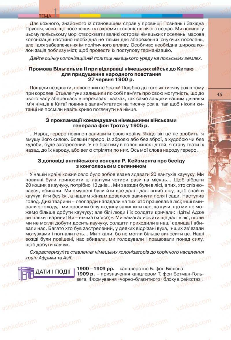 Страница 45 | Учебник Всесвітня історія 10 класс Т.В. Ладиченко, С.О. Осмоловський 2010