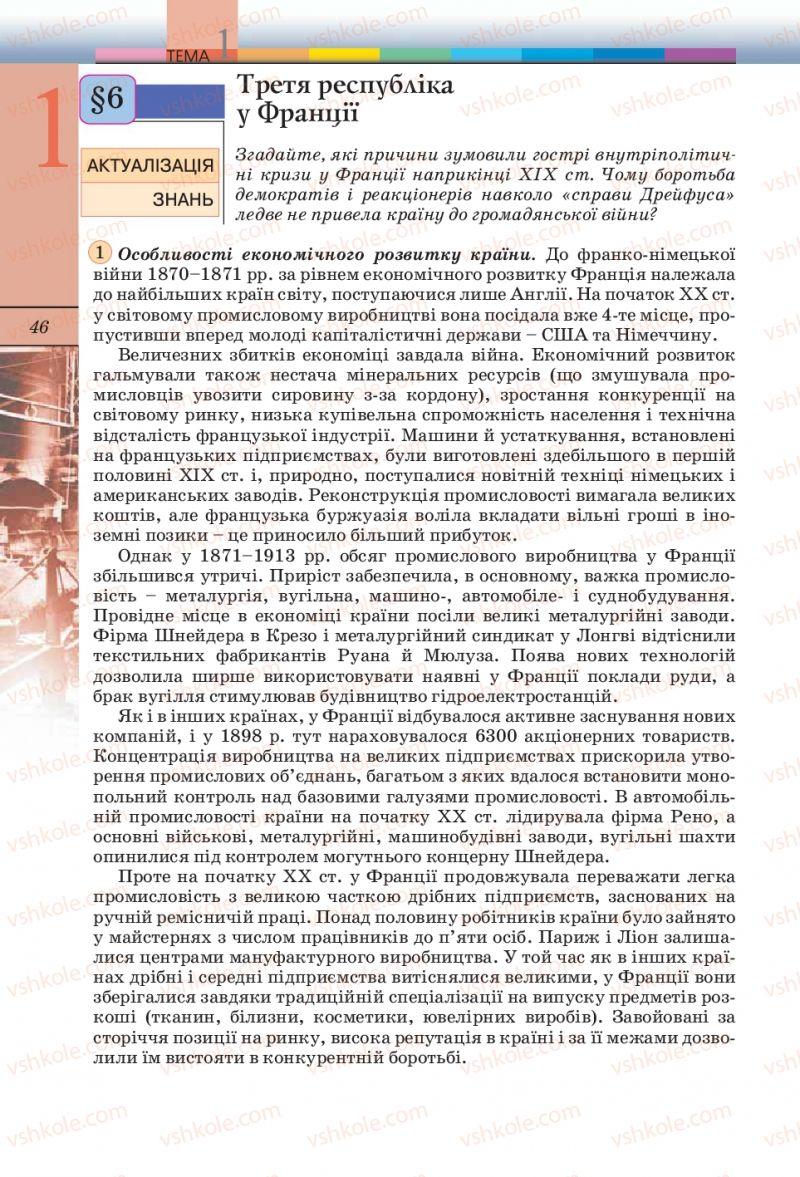Страница 46 | Учебник Всесвітня історія 10 класс Т.В. Ладиченко, С.О. Осмоловський 2010