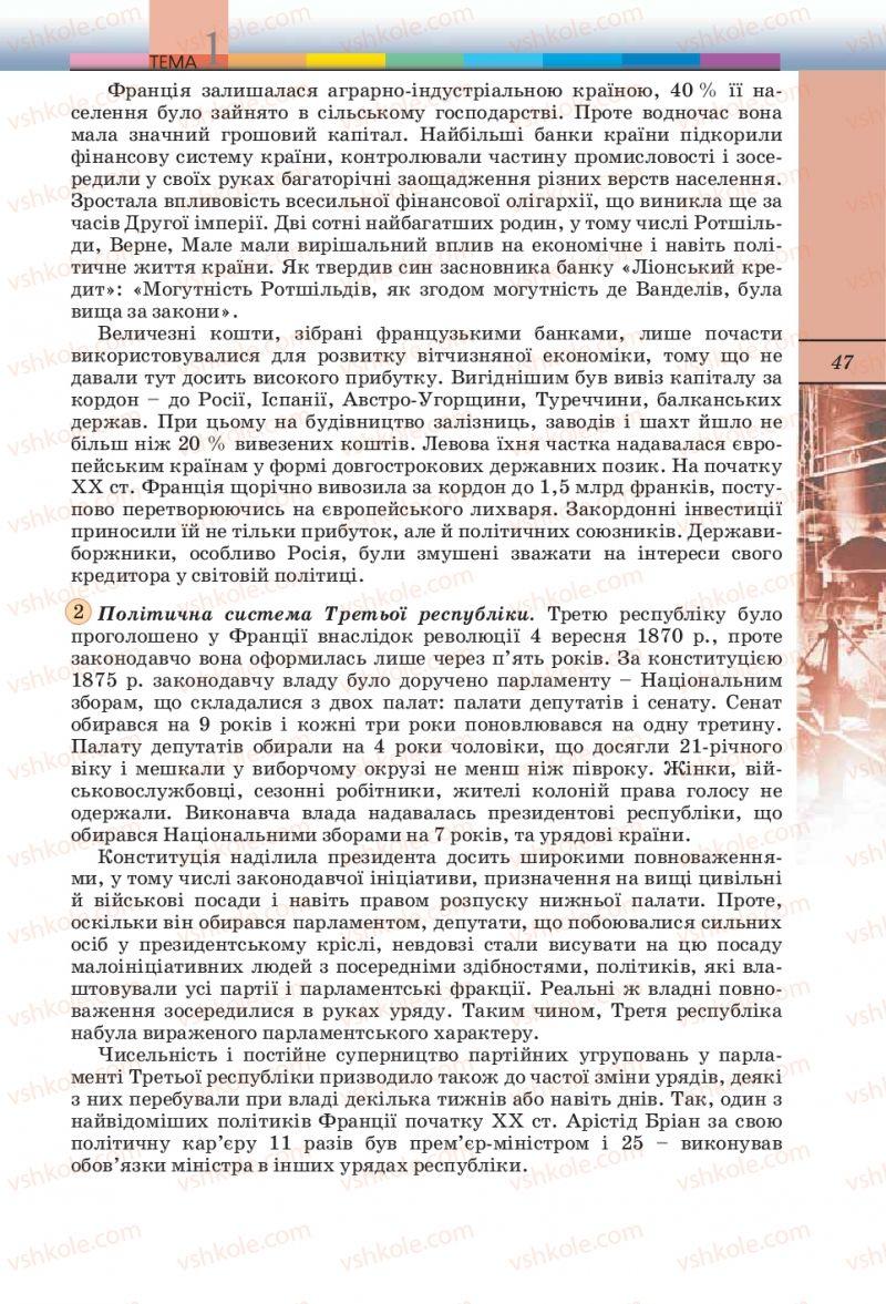 Страница 47 | Учебник Всесвітня історія 10 класс Т.В. Ладиченко, С.О. Осмоловський 2010