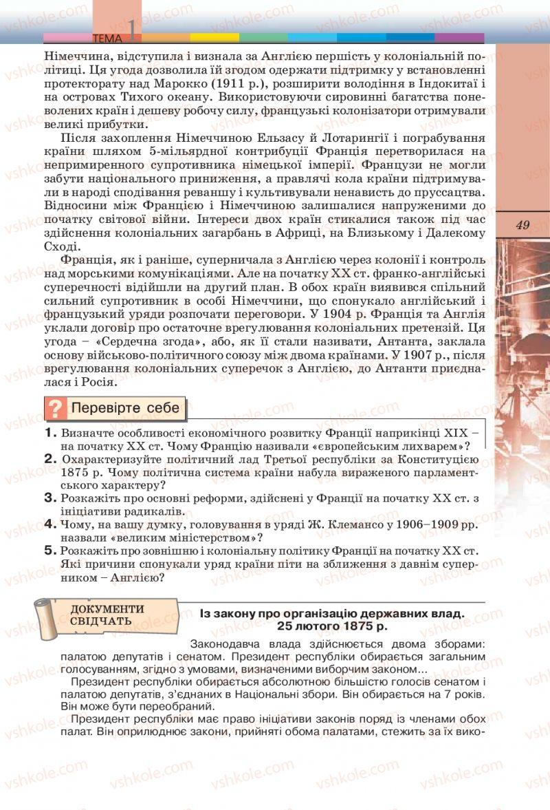 Страница 49 | Учебник Всесвітня історія 10 класс Т.В. Ладиченко, С.О. Осмоловський 2010