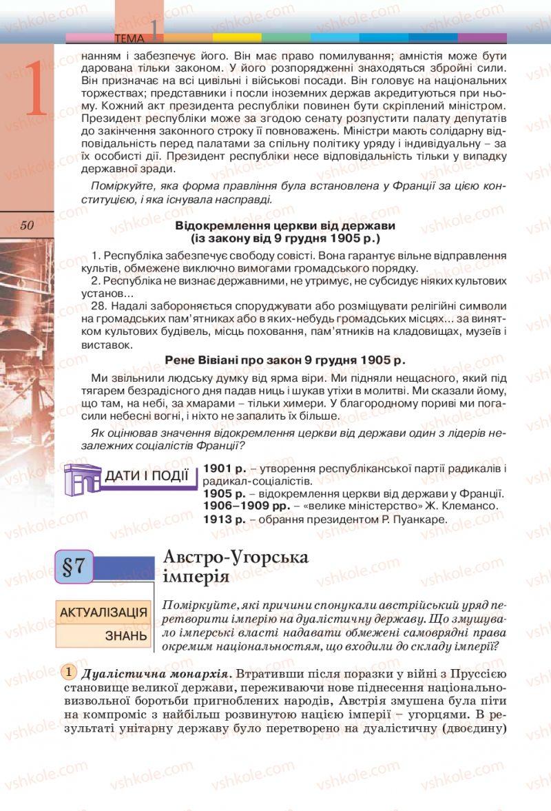 Страница 50 | Учебник Всесвітня історія 10 класс Т.В. Ладиченко, С.О. Осмоловський 2010