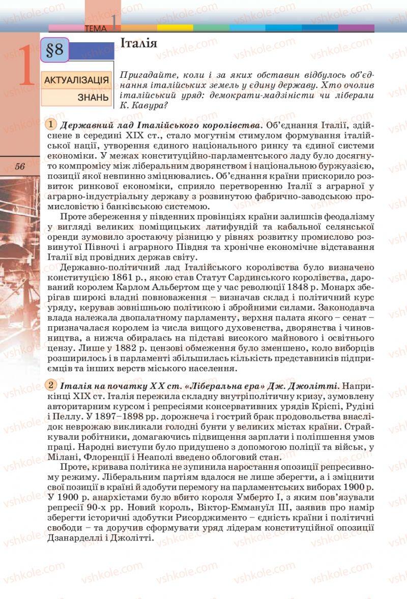 Страница 56 | Учебник Всесвітня історія 10 класс Т.В. Ладиченко, С.О. Осмоловський 2010