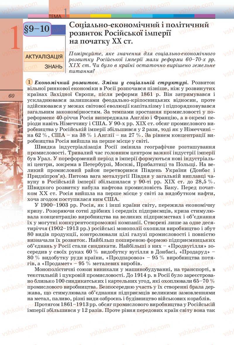 Страница 60 | Учебник Всесвітня історія 10 класс Т.В. Ладиченко, С.О. Осмоловський 2010