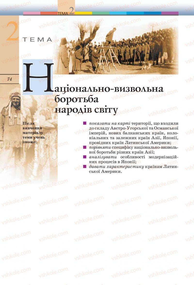 Страница 74 | Учебник Всесвітня історія 10 класс Т.В. Ладиченко, С.О. Осмоловський 2010
