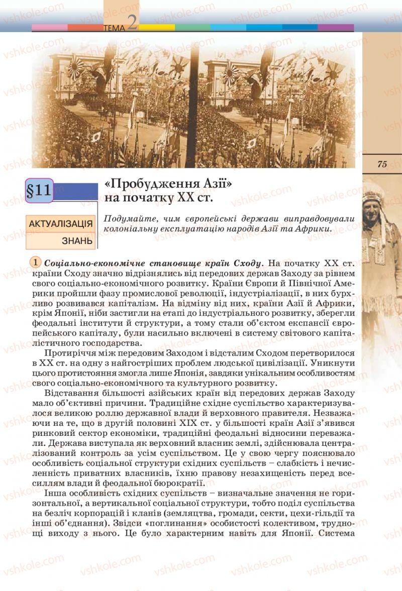 Страница 75 | Учебник Всесвітня історія 10 класс Т.В. Ладиченко, С.О. Осмоловський 2010